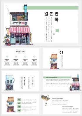 문화주제 컬러 인포그래픽 고급스럽운 POWERPOINT탬플릿 사이트