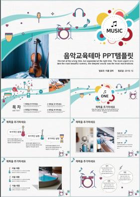 음악뮤직 파란색 예쁜 고퀄리티 POWERPOINT템플릿 제작