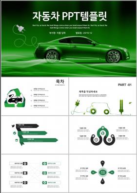 자동차기계 초록색 패션느낌 다양한 주제에 어울리는 POWERPOINT탬플릿 디자인