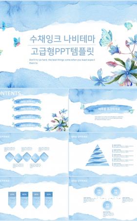 기타 파란색 잉크느낌 프로급 파워포인트탬플릿 사이트